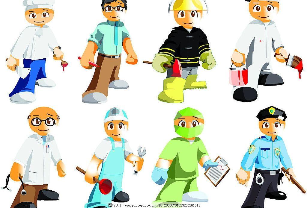 消防员 装修工人 医生 维修工人 护士 警察 矢量人物 职业人物 矢量