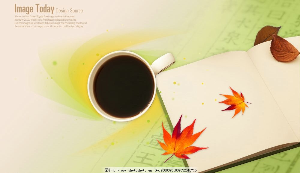 咖啡与书 时尚 风景 自然 清新 高像素 咖啡 杯 书 枫叶 底纹 花纹 ps