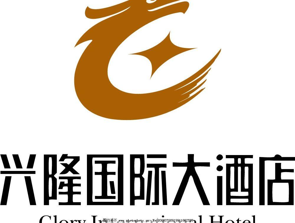 兴隆酒店标志矢量 兴隆酒店 标识标志图标 企业logo标志 矢量图库   e