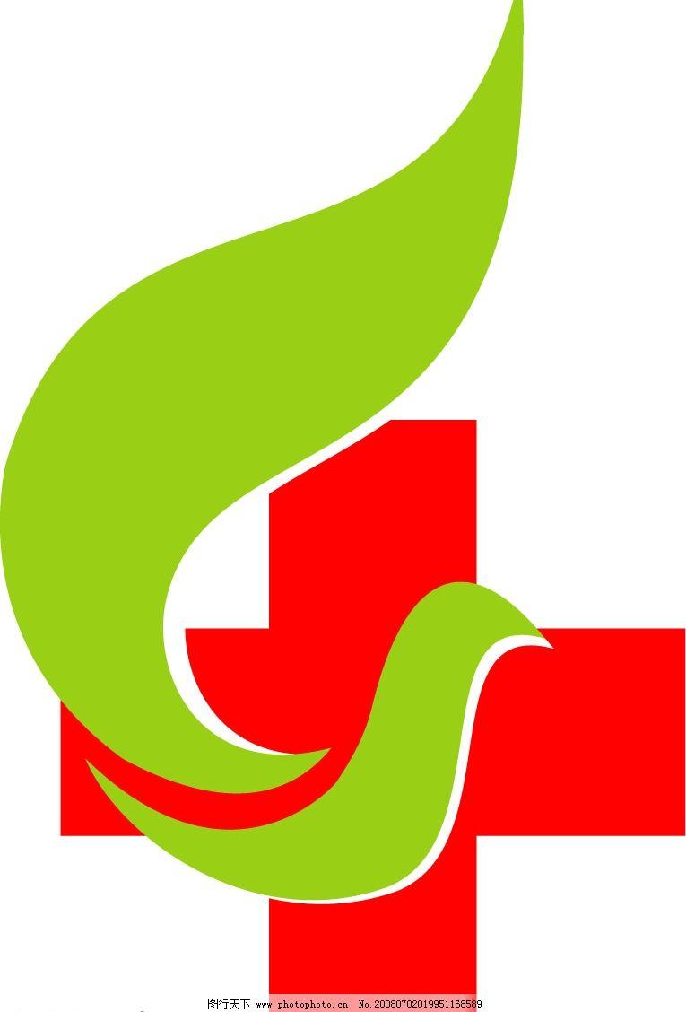 医院标志 红十字 门诊 标识标志图标 企业logo标志 矢量图库   cdr