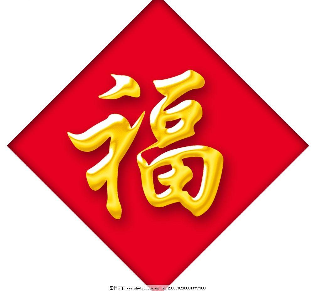 金福字 红色背景,福字,金色,通用通道处理的福字 psd分层素材 源文件