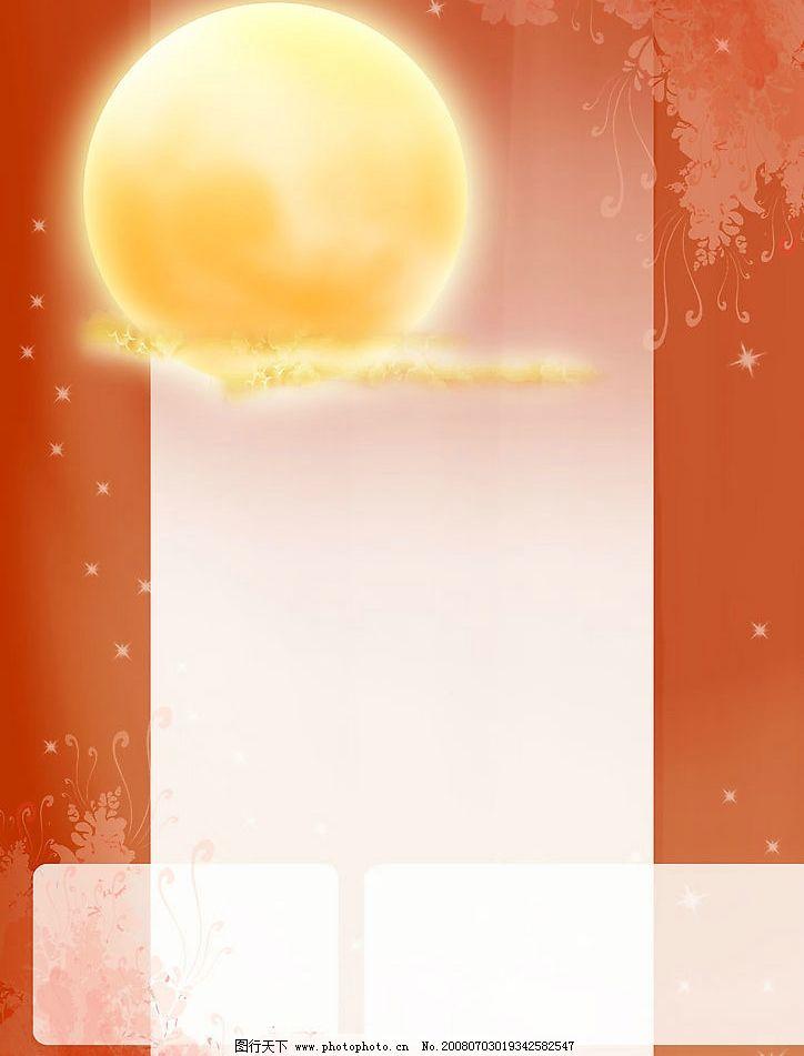 中秋设计图 月亮 节日 背景 漂亮图 节日素材 中秋节 源文件库