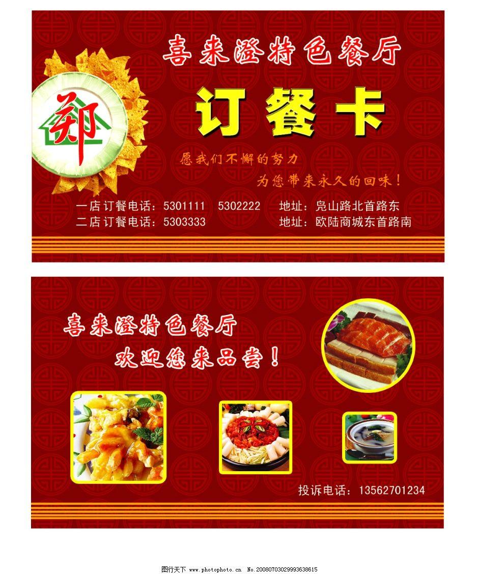 餐饮名片设计 平面设计 广告设计 设计作品 餐饮名片 订餐卡 美食卡