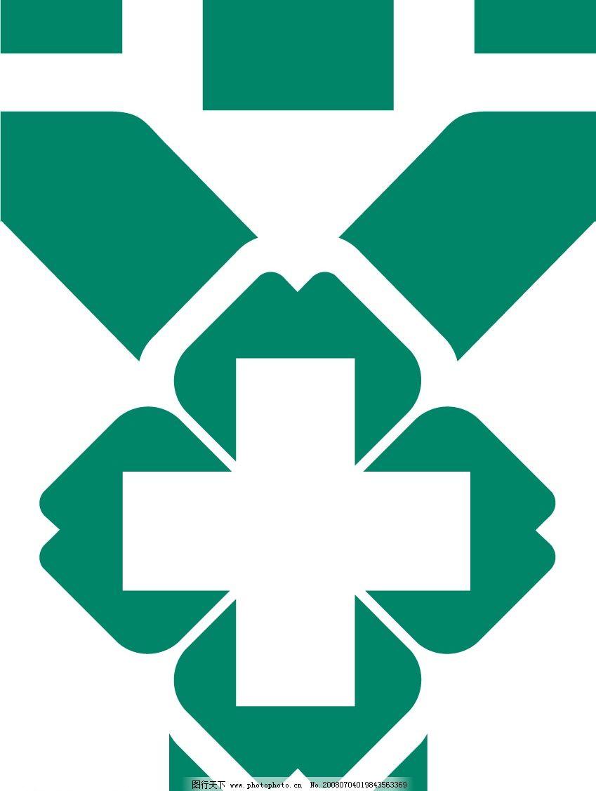 社区卫生服务矢量标志图片