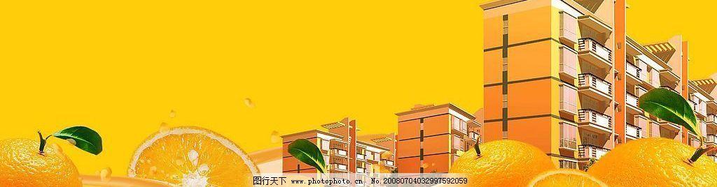 橙子房地产背景素材 楼市 水果 是楼市设计好素材 psd分层素材 背景