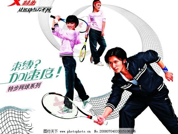 特步pop 特步网球系列图片