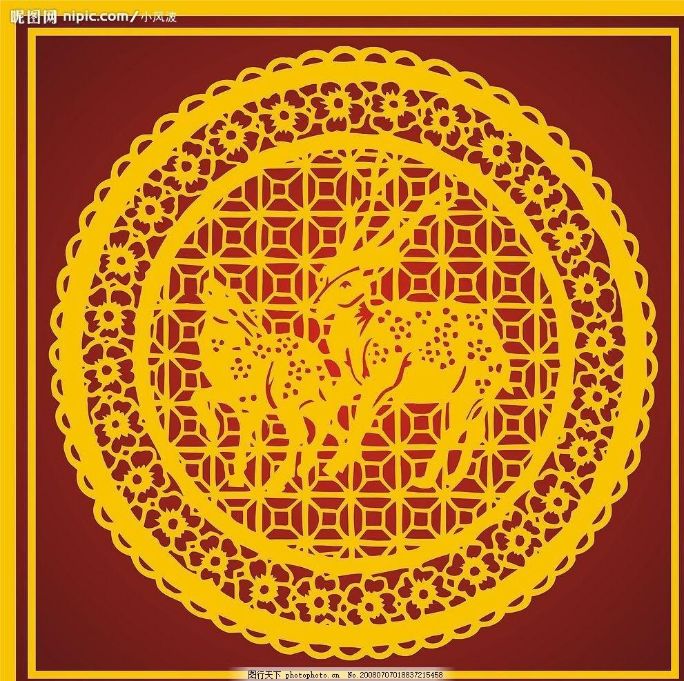 古典 中国元素 传统文化 剪纸 窗花 花纹 花窗 花格 文化艺术 矢量