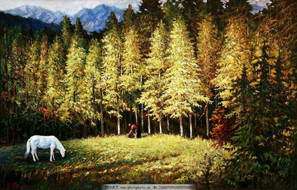 李国麟油画 阳光林地 李国麟 油画 放牧 牧马 树林 文化艺术 绘画书法