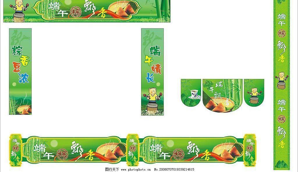 端午 端午门头 粽子 竹子 吊旗 节日素材 端午节 矢量图库