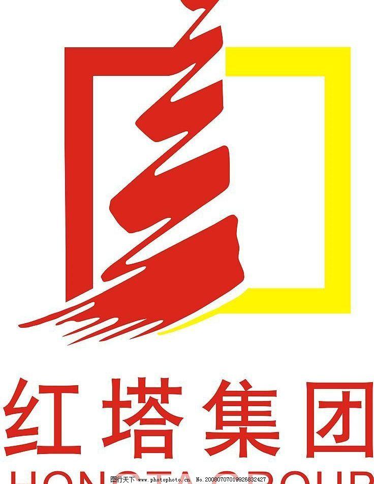云南红塔集团标志矢量图图片