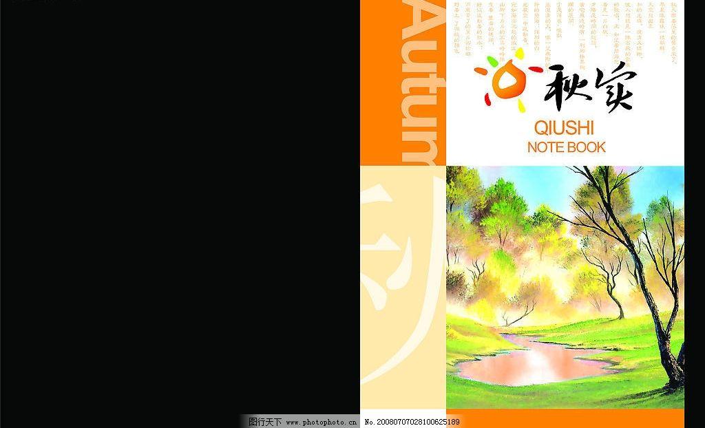 秋天 文字 风景 油画 排版 环境设计 景观设计 源文件库 300 psd