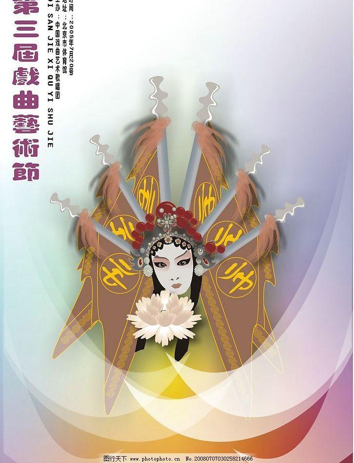 京剧艺术节海报设计图片