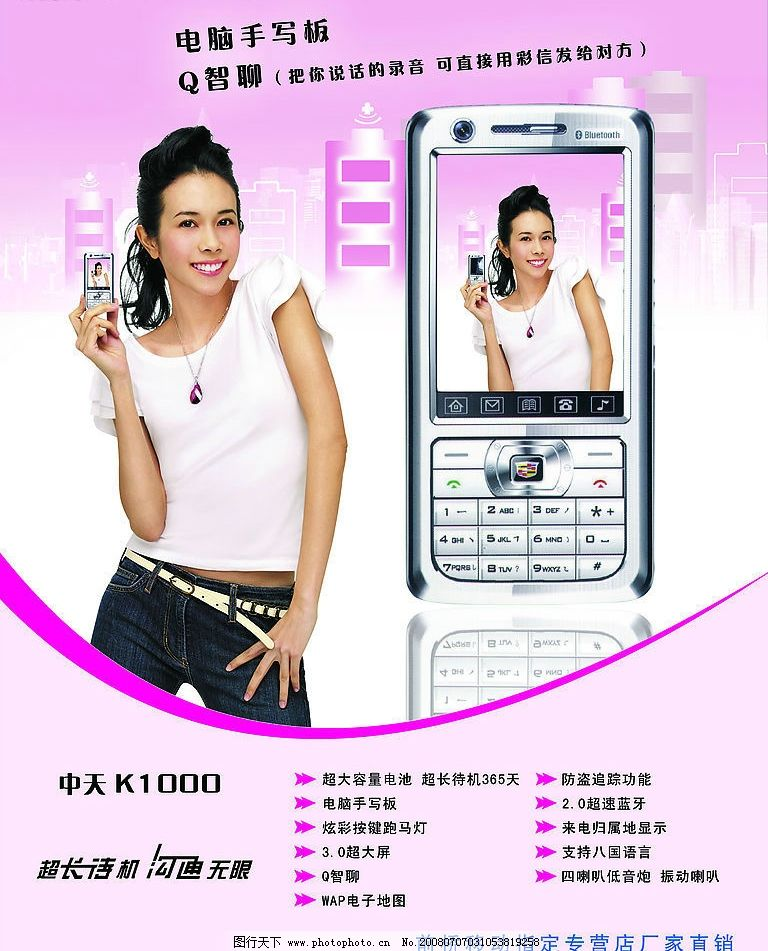中天手机海报 中天 手机 海报 莫文蔚 美女 手写手机 广告设计模板