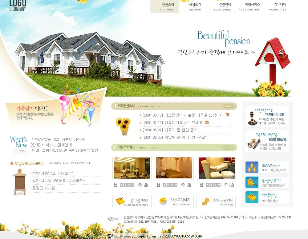 风景家居韩国网页模版图片