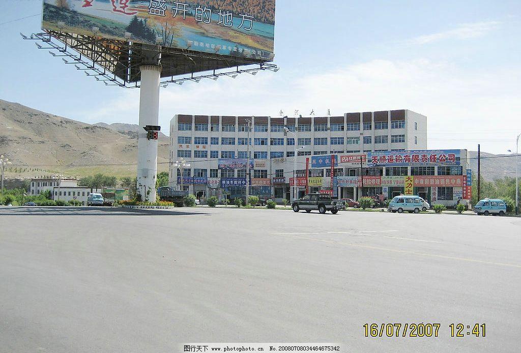 新疆阿勒泰市街道 高立柱广告牌 金河大厦 风景 摄影图库