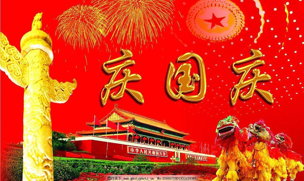 国庆节 喜庆素材 烟花 狮子 天安门 华表 红色背景 节日素材