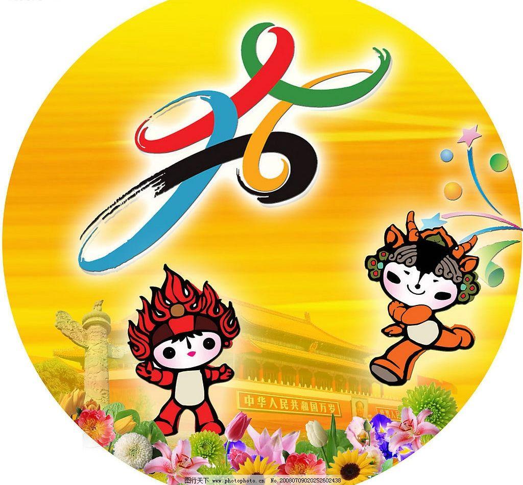 奥运五环里的福娃分别叫什么名字