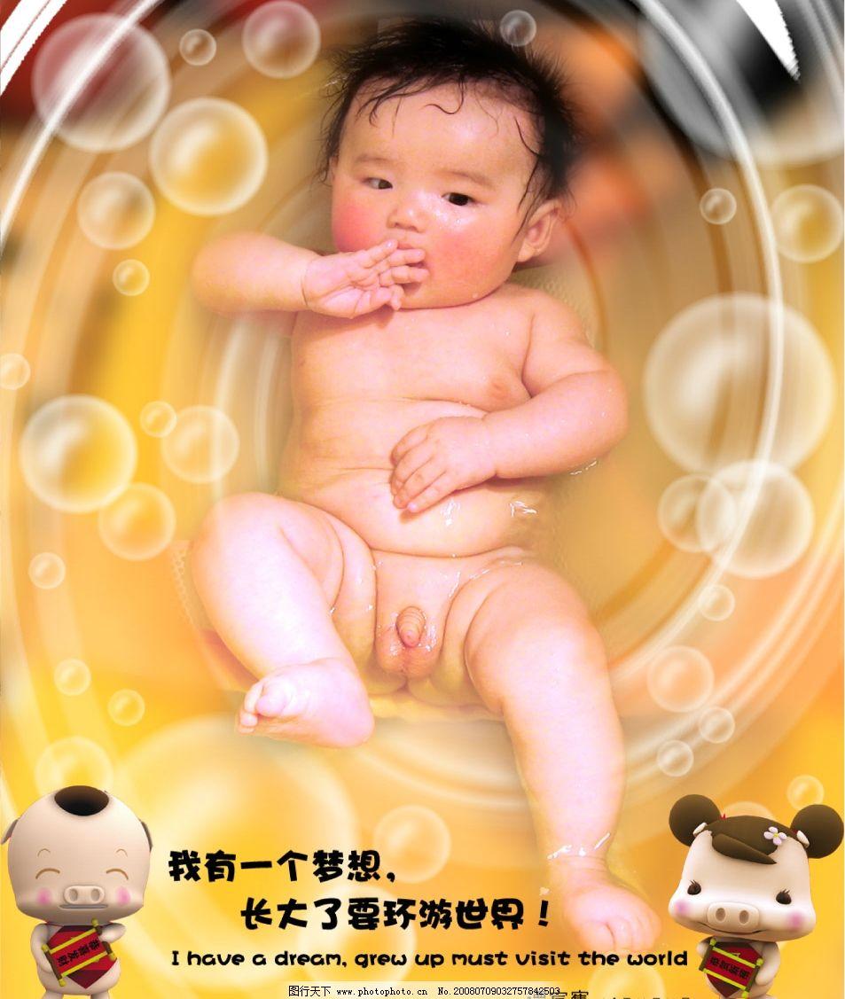 小猪爱洗澡 气泡 宝宝 洗澡 猪 旋转 可爱 梦想 psd分层素材 人物 源