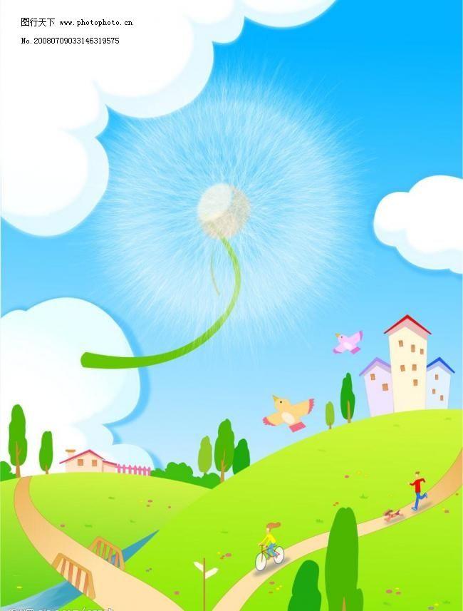 儿童卡通相册 蒲公英 小路 骑车女孩 小狗 小鸟 男孩 房子 树 小河 桥