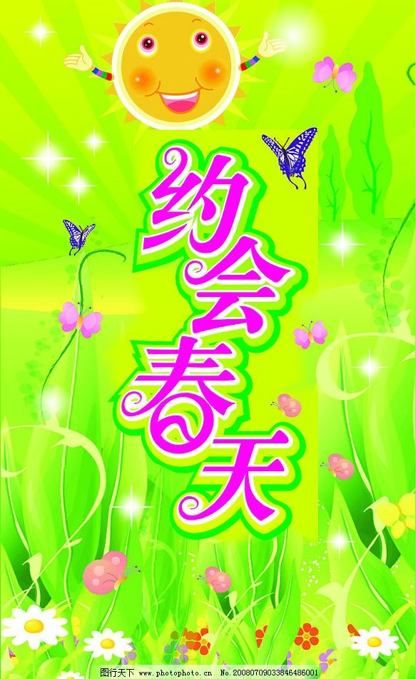 约会春天 春天阳光太阳小树花草蝴蝶绿色 其他矢量 矢量素材 设计素材