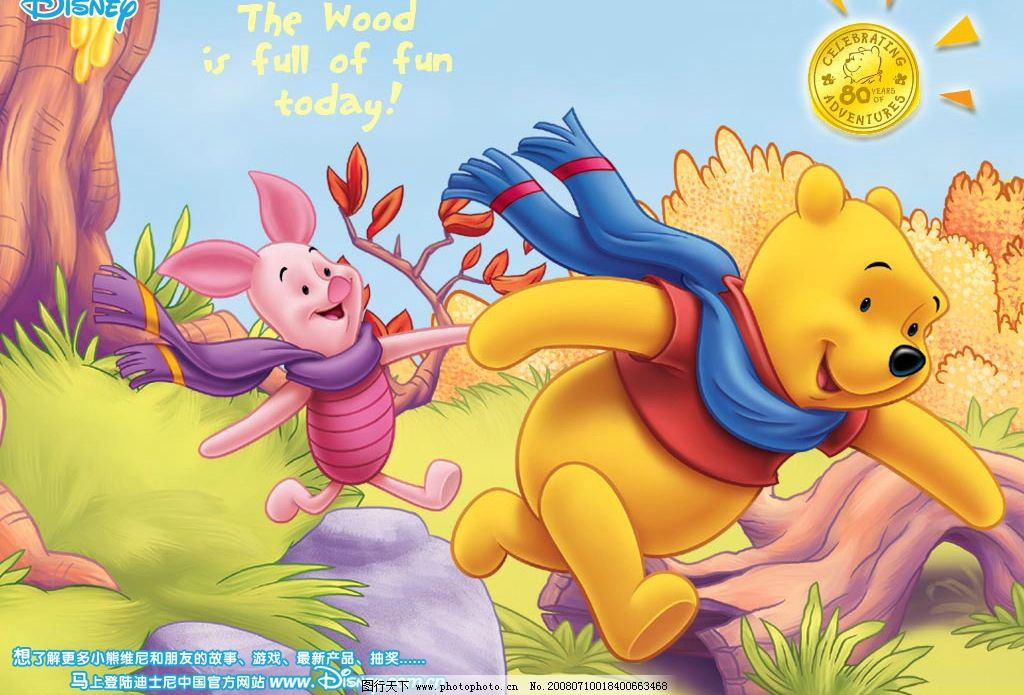 迪士尼1 维尼 disney 动漫动画 风景漫画 卡通图片 设计图库 72 jpg图片