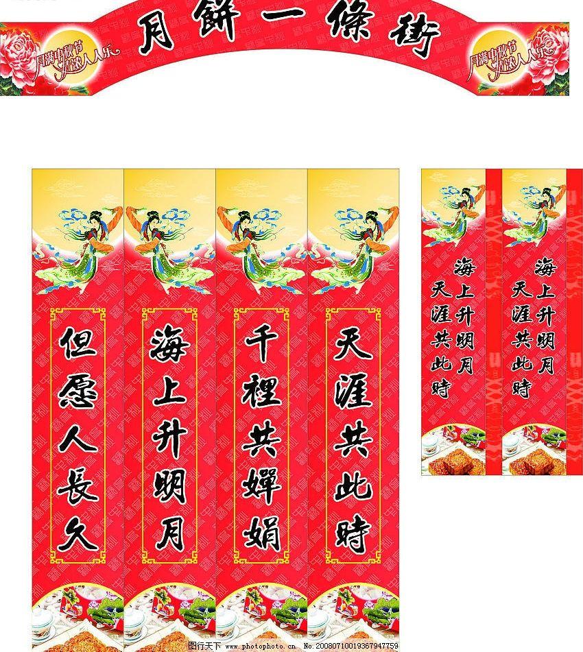 中秋节 嫦娥 矢量素材 门联 对联 喜迎 月饼 节日素材 矢量图库