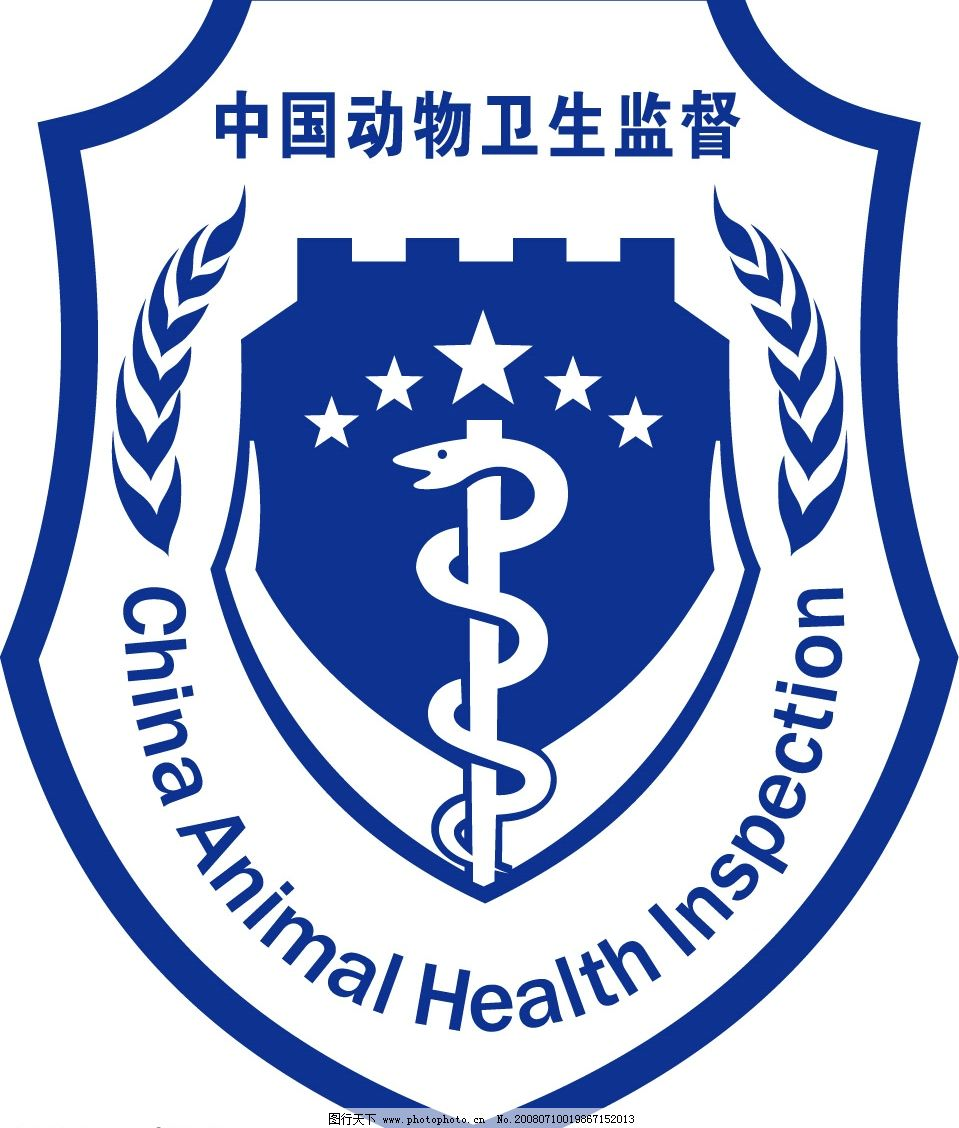 中国动物卫生监督标志图片