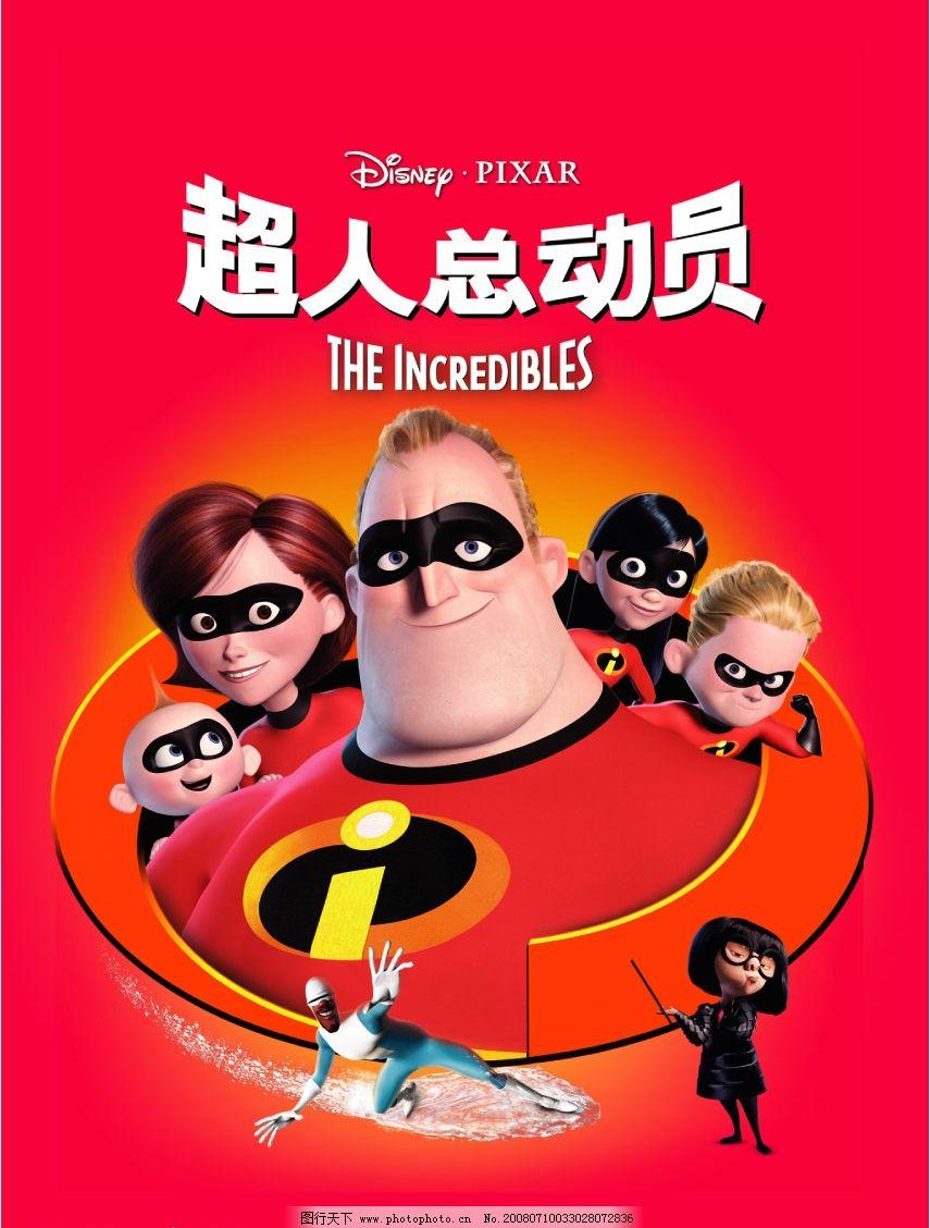 超人总动员 动画 超人 红色 动漫 总动员 卡通 少儿 电影 海报 漫画