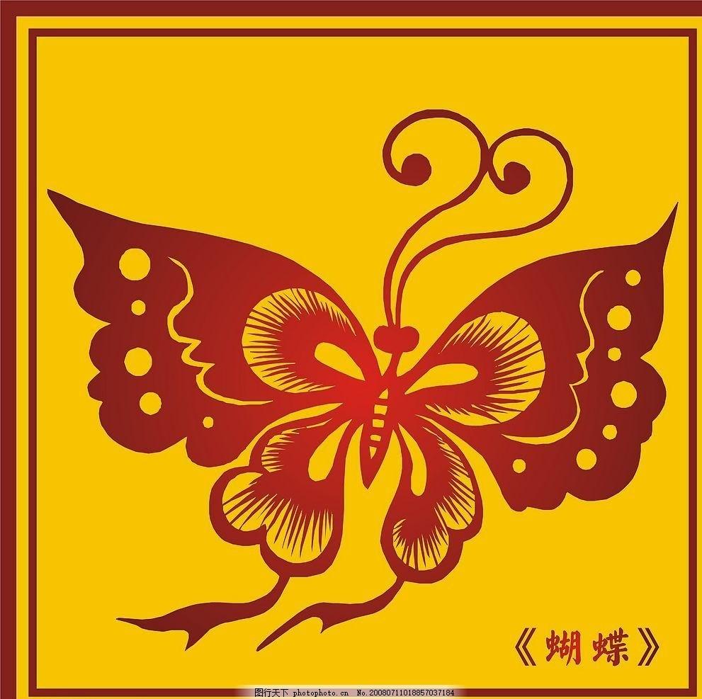 中国古典蝴蝶图 中国风 古代 中国元素 剪纸 窗花 花纹 底纹