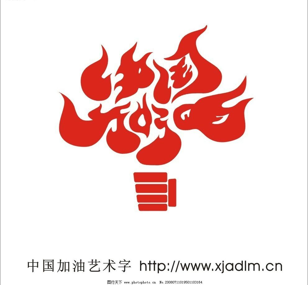 中国加油艺术字之——火炬手 中国加油 节日素材 其他 矢量图库   cdr