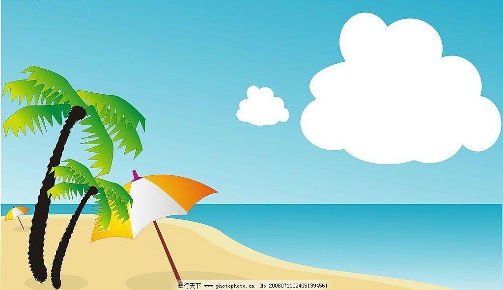 椰树 伞 海边 自然景观 自然风景 矢量图库   cdr
