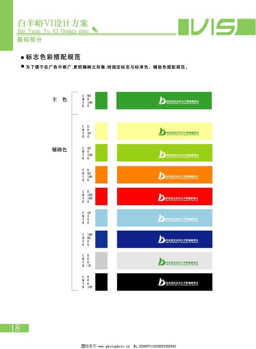 标志色彩搭配规范 广告设计