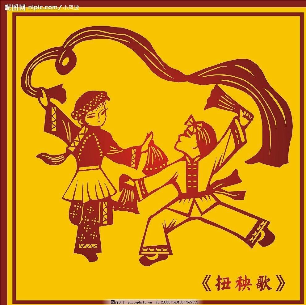 中国古典扭秧歌图 中国风 古代 中国元素 剪纸 窗花 花纹 民族