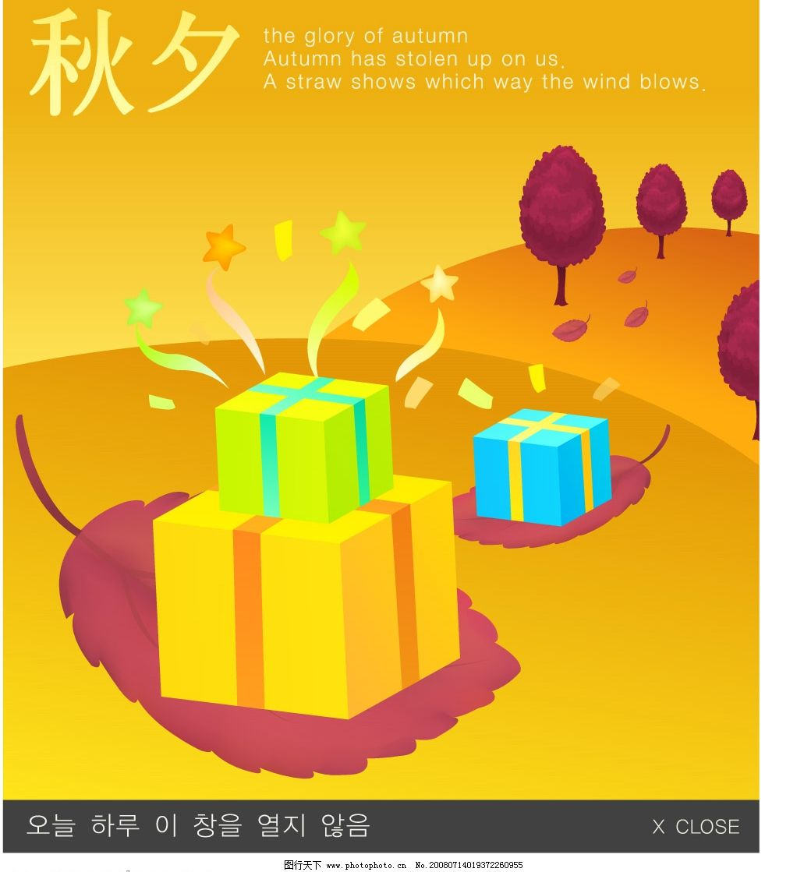 中秋宣传海报 中秋 节日 礼物盒 节日素材 中秋节 矢量图库   ai