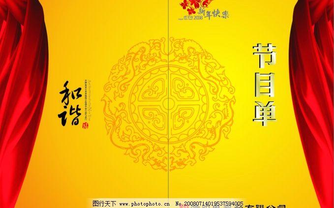 节目单 中国传统特色比较浓 节日素材 矢量图库
