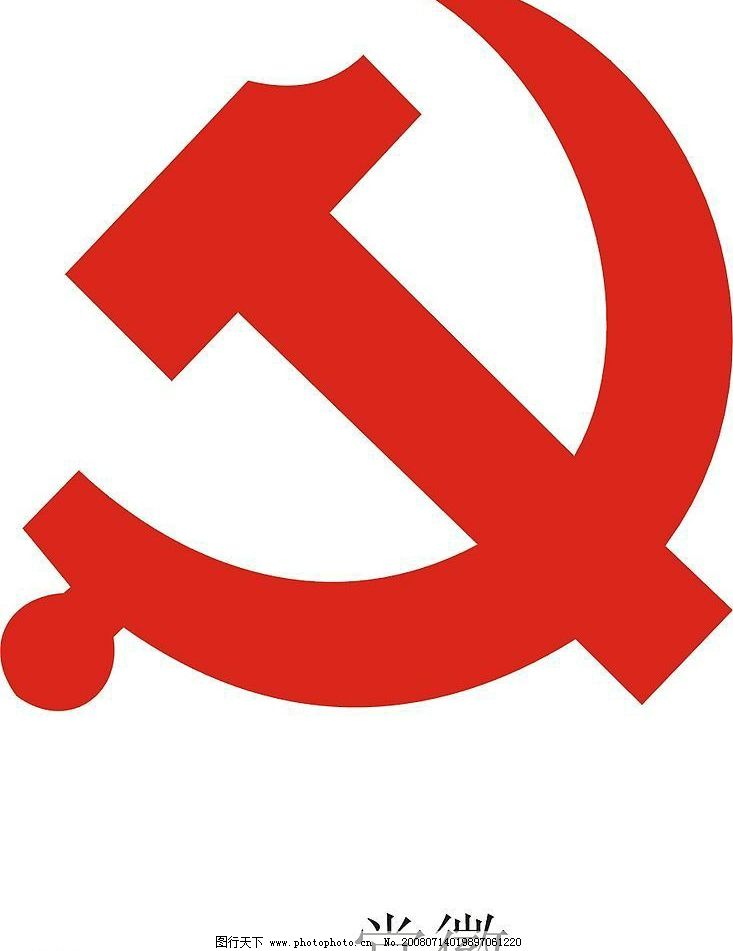 党徽 中国共产党 标识标志图标 公共标识标志 矢量图库   cdr