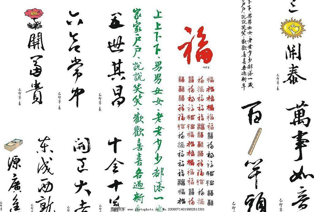 百福春联艺术字 标识标志图标 标志标识 矢量图库
