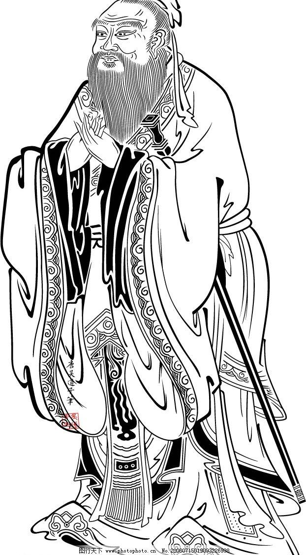 孔子传教图 (吴道子)孔子传教图 文化艺术 美术绘画 矢量图库 cdr