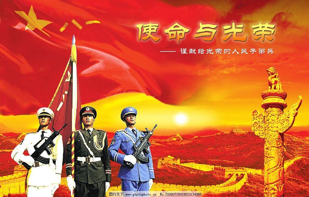 建军节海报图片