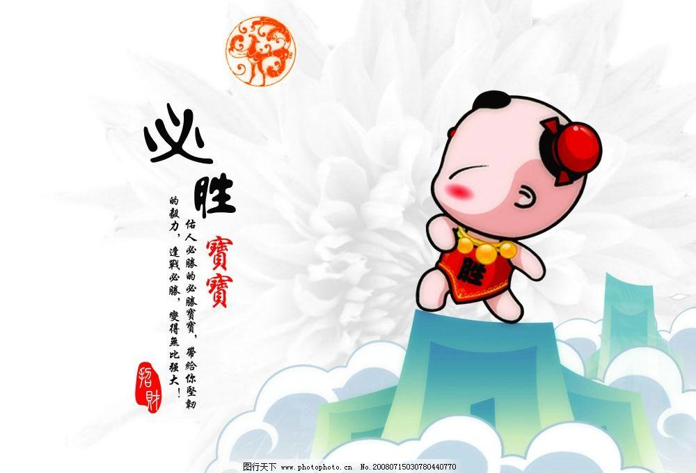 中国婴儿图片大全萌宝可爱