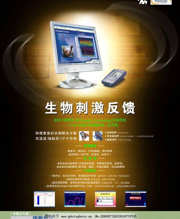 生物科技产品宣传海报图片