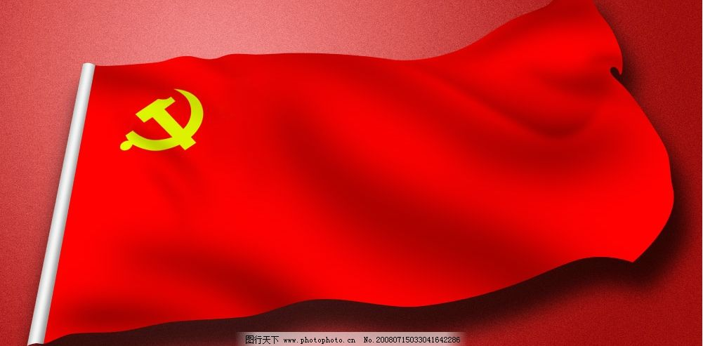 党旗图片 党旗 中国党旗
