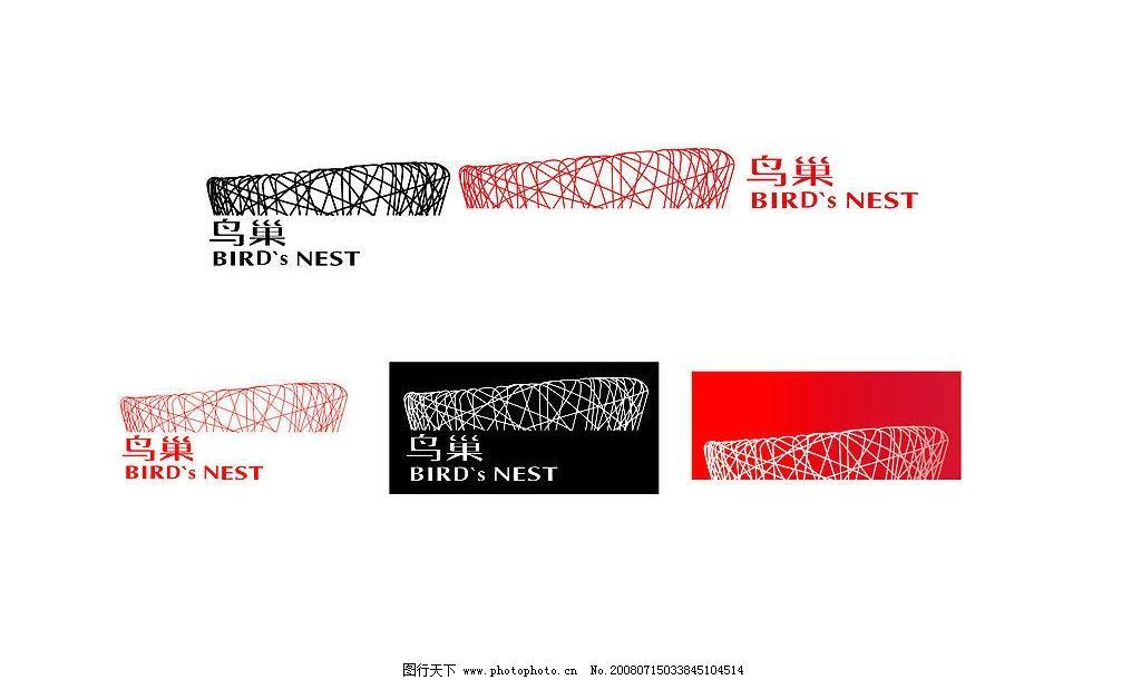 北京奥运场馆鸟巢 矢量 奥运 鸟巢 其他矢量 矢量素材 矢量图库 cdr
