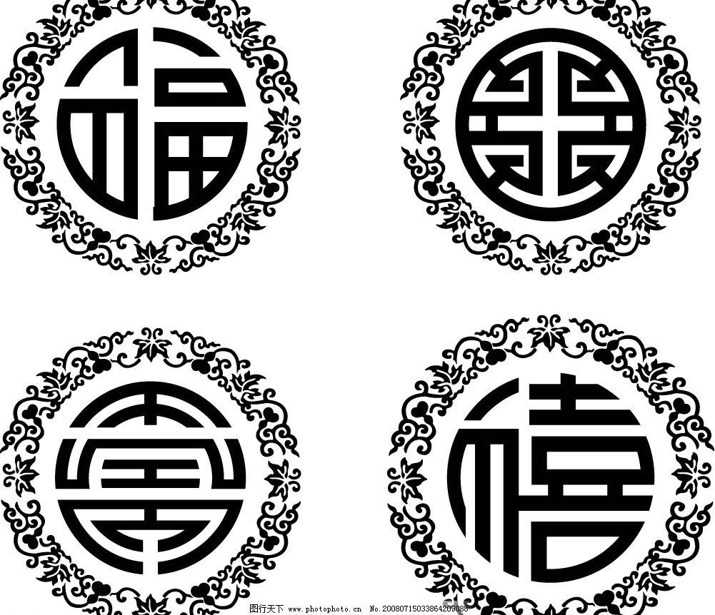 福禄寿喜 圆花边 其他矢量 矢量素材 古代图案 矢量图库
