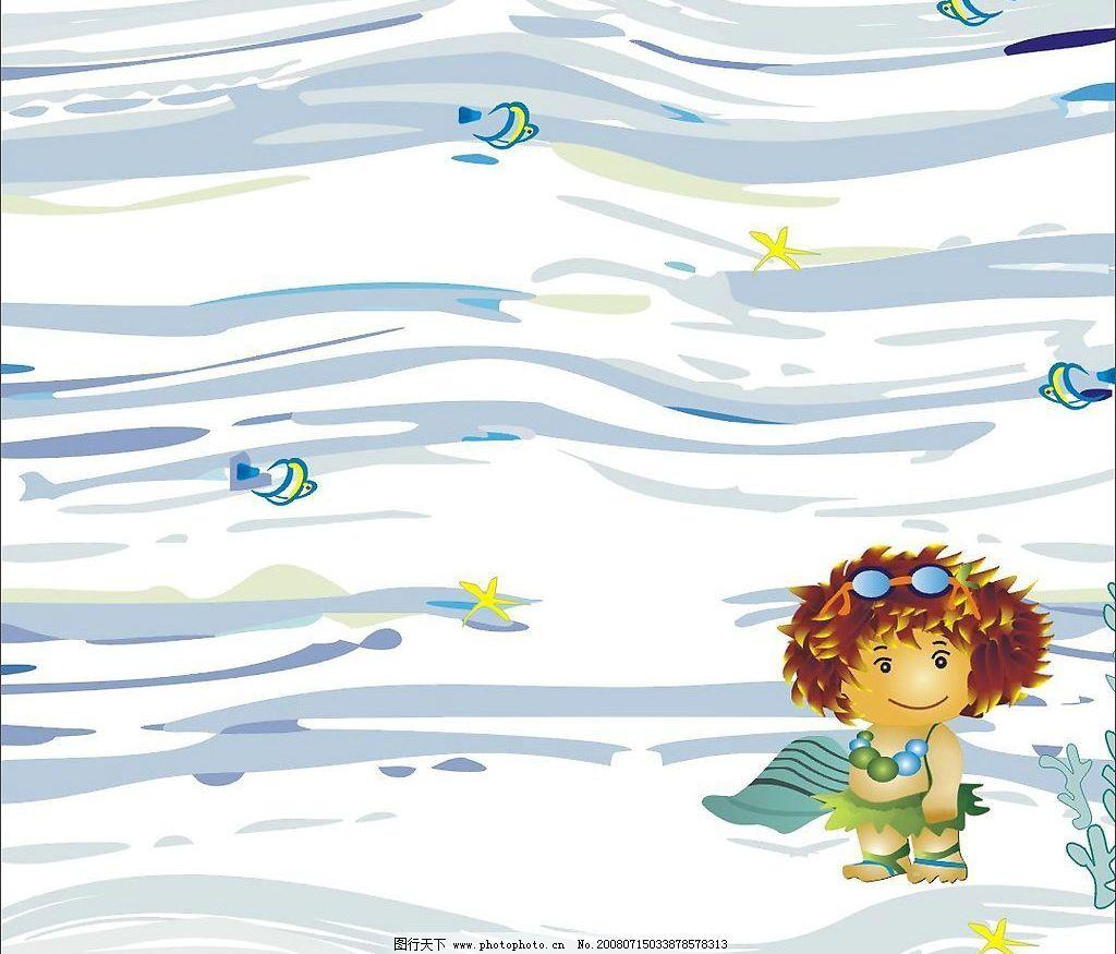 海阔天空 可爱娃 卡通 海景 风景 矢量人物 儿童幼儿 矢量图库
