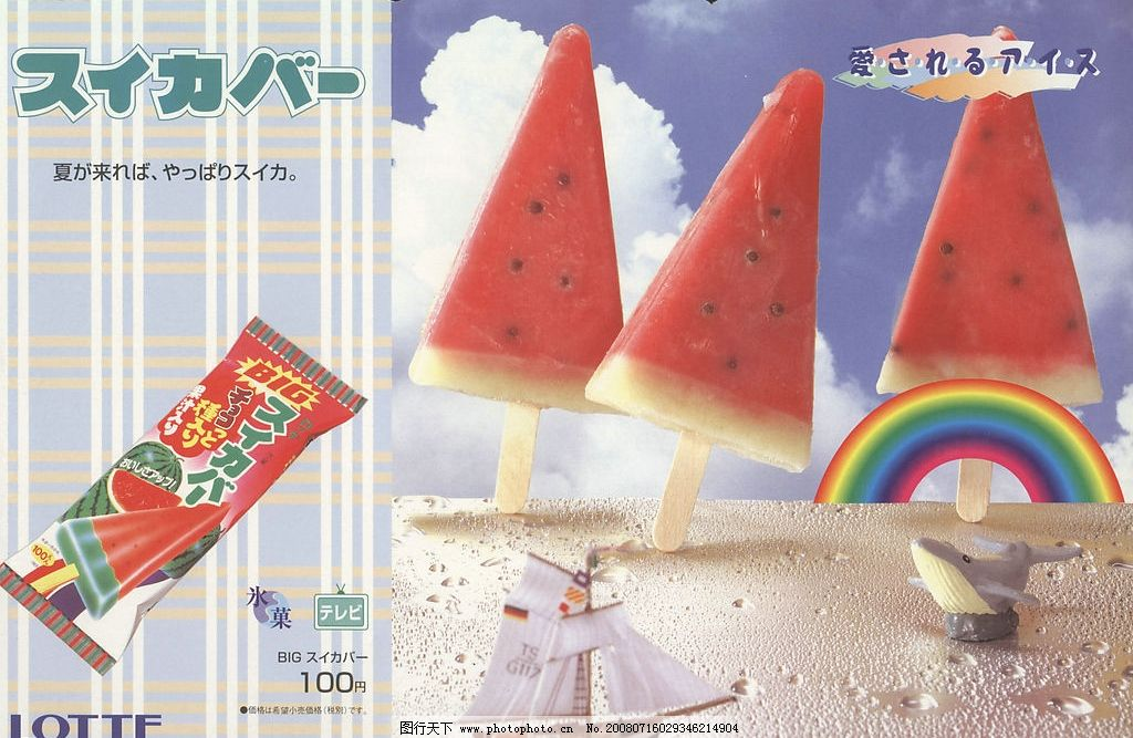 日本冷饮画册07 冰棍 雪泥 西瓜味 实物 照片 塑料包装 广告设计