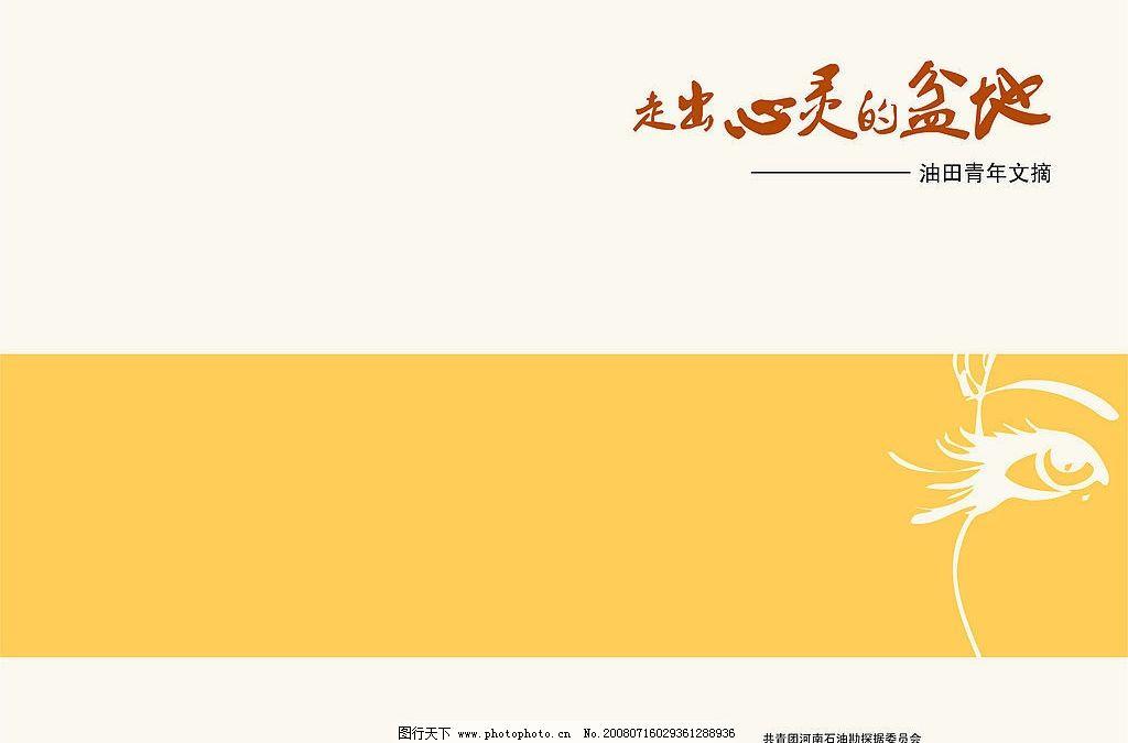 文学书籍封面 文学 书籍封面 广告设计 画册设计 矢量图库 cdr