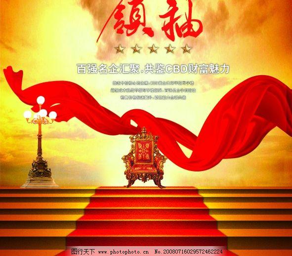 地产广告 地产素材 飘带 龙椅 红毯 楼梯 灯 广告设计模板 房地产广告