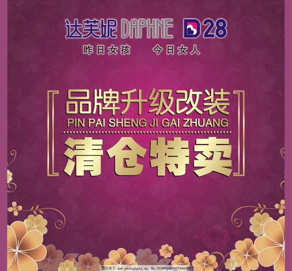达芙妮特卖会 清仓 精美 品牌 升级 品质 海报 促销 活动 紫色