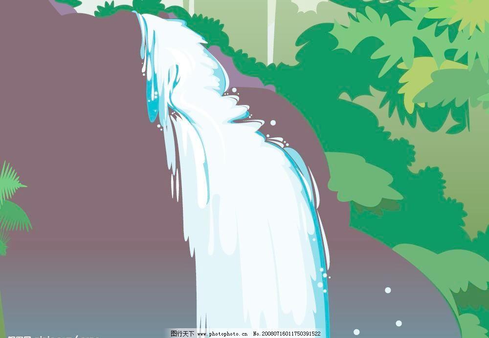 瀑布图片免费下载 ai 春天风景画 瀑布 山水 矢量图库 自然风景 自然